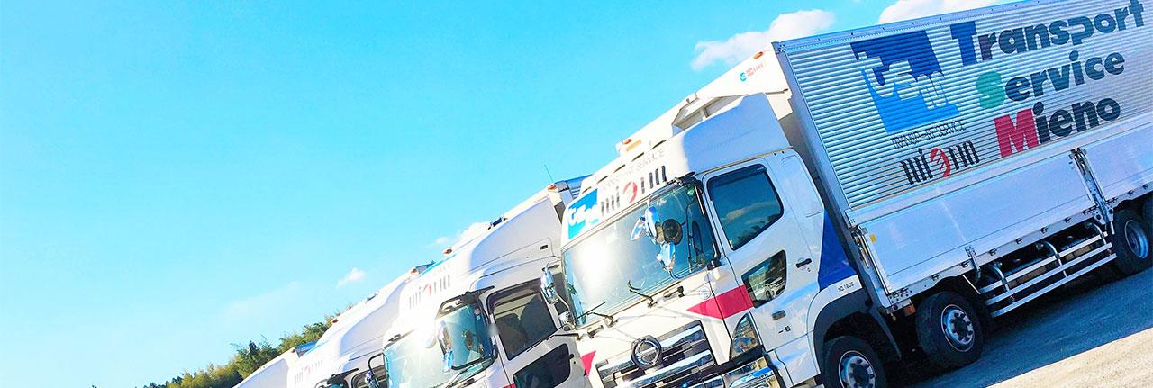有限会社 トランスポートサービス・ミエノ